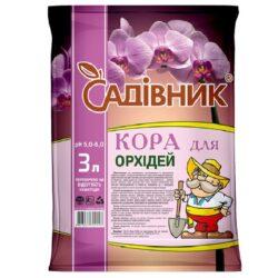 Кора для орхидей Садовник (3 л)