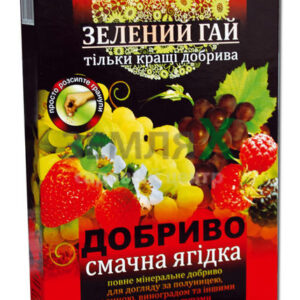 «Зелёный гай» вкусная ягодка