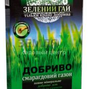 «Зелёный гай» изумрудный газон